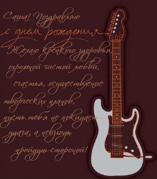 Открытки для гитаристов с днем рождения, давай