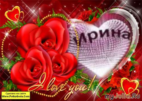 Гифка с именем ирина, открытки любовные красивые