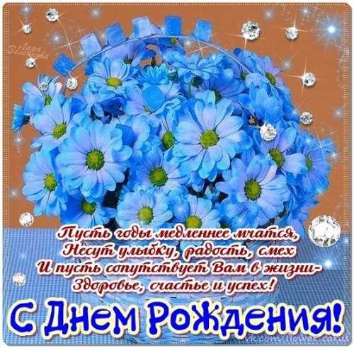 Поздравления с днем рождения в прозе к юбилею