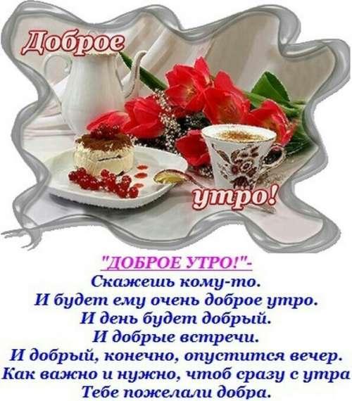 Короткие пожелания с добрым утром и удачного дня