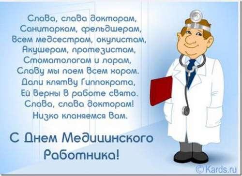 Поздравления для санитарок с днем медика