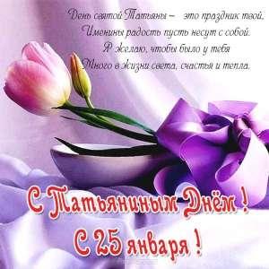 Поздравления с днем татьяны 25 января для всех 849